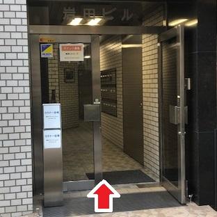 道順8_岩田ビル入り口