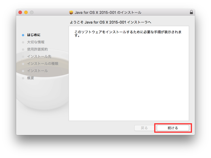 install-java-for-osx-1