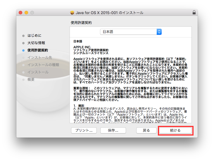 install-java-for-osx-3