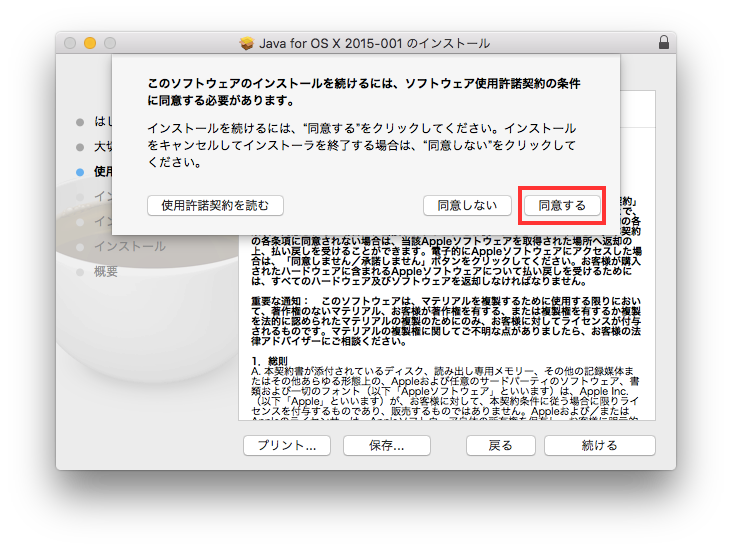 install-java-for-osx-4