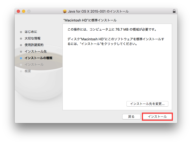 install-java-for-osx-5