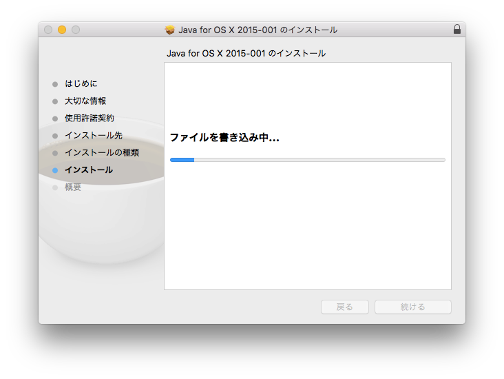 install-java-for-osx-7