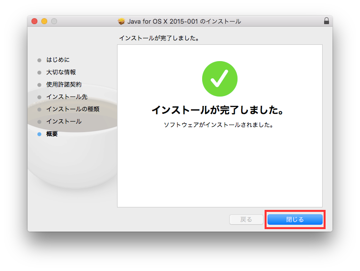 install-java-for-osx-8