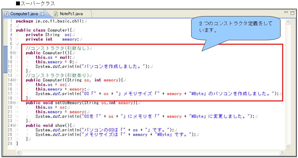 Java クラス 呼び出し